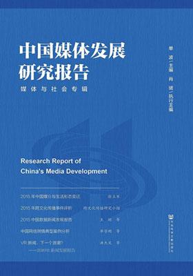 中国媒体发展研究报告·媒体卷
