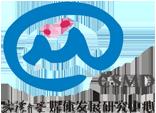 武汉大学媒体发展研究中心